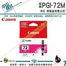 CANON PGI-72 M 紅 原廠盒裝 PRO-10 IAMC12
