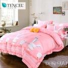 DOKOMO朵可•茉《快樂兔寶》法式柔滑天絲床包 雙人5尺三件式床包組