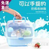 奶瓶收納盒 奶瓶收納箱手提外出便攜儲存收納盒寶寶餐具奶瓶瀝水晾干燥架【快速出貨】
