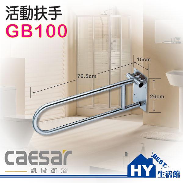 Caesar 凱撒精品衛浴 GB100 活動扶手