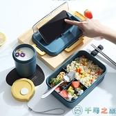 保溫便當盒餐盒套裝便攜飯盒帶餐具可微波爐加熱【千尋之旅】