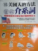 ~書寶 書T1 /語言學習_YJZ ~用美國人的方法圖解介系詞瞬間理解與深度記憶…