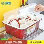 碗柜塑料大號家用廚房帶蓋放碗架筷瀝水槽置物架收納廚具箱收納盒 【超低價狂促】