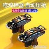 吃雞神器自動壓搶輔助器機械按鍵式手游手柄安卓蘋果專用一體透視手機游戲合金屬套裝 名購居家