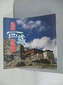 【書寶二手書T9/旅遊_QFK】誤闖西藏的輪迴_晴天