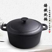 鑄鐵燉鍋湯鍋傳統生鐵鍋燜燒鍋荷蘭鍋無涂層鑄鐵鍋igo 伊蒂斯女裝