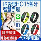 【24期零利率】福利品出清 HO15藍牙智慧手環 彩色螢幕 運動步伐 來電顯示 社群推播 藍牙4.0