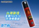 【北台灣防衛科技防身器材專賣店】台製金盾防身噴霧器25CC型防狼噴霧器比電擊棒好用安全~
