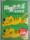 【書寶二手書T9/兒童文學_IRX】兩隻老虎歡樂歌謠_風車編輯