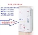 液化瓦斯專用 和家牌 熱水器 二級節能 HR-1S / HR1S 熱水器 【刷卡分期+免運費】