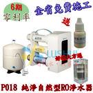 櫻花牌P018 純淨自然型RO淨水器...