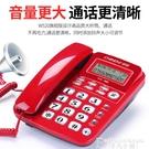 電話機 中諾W520有線座式固定電話機 座機 家用坐機辦公室固話來電顯示 非凡