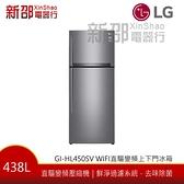 *新家電錧*【LG 樂金 GI-HL450SV】438L變頻上下門冰箱/星辰銀