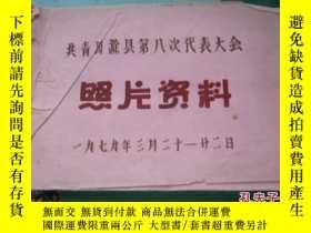 二手書博民逛書店罕見共青團滁縣第八次代表大會照片資料:1979年3月20——22