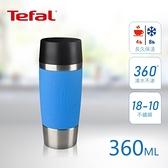 法國特福 Travel Mug 不鏽鋼隨行馬克保溫杯 360ML-晴空藍