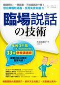 (二手書)臨場說話的技術:年收3千萬,日本人氣講師親自傳授33個 急智溝通術,讓對..