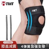 護膝運動跑步戶外登山籃球裝備健身男女半月板損傷膝蓋護具 小時光生活館