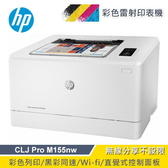 【HP 惠普】Color LaserJet M155nw 彩色雷射印表機 【贈吉野家兌餐序號:次月中簡訊發送】