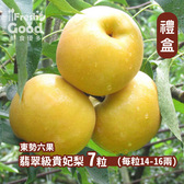 【鮮食優多】六果 翡翠級貴妃梨 禮盒裝 (14-16兩/粒*7)
