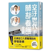空汙世代的肺部養護全書(PM2.5.霧霾威脅下.口罩族的求生指南)