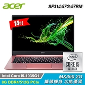 【Acer 宏碁】Swift 3 SF314-57G-57BM 14吋窄邊框輕薄筆電(粉) 【贈威秀電影兌換序號:次月中簡訊發送】