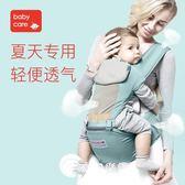 多功能嬰兒背帶 四季通用 寶寶前抱式兒童腰凳 夏季抱帶-奇幻樂園