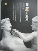 【書寶二手書T5/心理_C5G】國罵的解析_林傳雄