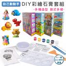 美勞 作彩繪石膏 DIY 畫畫套組(4款) 彩繪磁鐵 畫畫玩具 上色玩具 美勞課 教具【塔克】