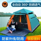 帳篷戶外3-4人全自動速開自駕游家庭野外雙人加厚防雨2人套裝TA5068【極致男人】