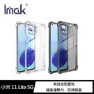 Imak 小米 11 Lite 5G 全包防摔套(氣囊) 手機殼 保護套