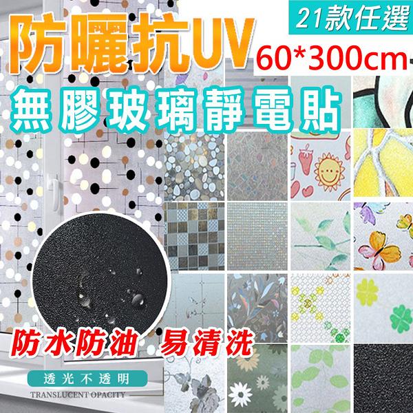 60*300CM 3D鐳射抗UV隔熱 防窺靜電窗花貼 窗花紙 透光不透明 無痕可重複貼 防曬窗戶貼膜