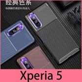 【萌萌噠】SONY Xperia 5 (6.1吋) 時尚經典商務新款 碳纖維紋 創意甲殼蟲 全包矽膠軟殼 手機殼 手機套