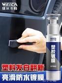 汽車塑料件翻新修復劑神器保養鍍金黑色還原蠟表板內飾鍍晶橡塑劑 【扣子小鋪】