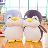 新品-仿真玩偶韓國可愛胖企鵝公仔軟體大號毛絨玩具睡覺抱枕女生兒童生日禮物萌LX 【时尚新品】