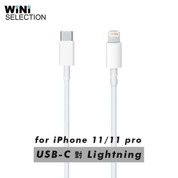 APPLE 1M type-c 對 Lightning原廠快充傳輸線/充電線 iPhone 11/11 pro/ X/XS/XR/XS MAX iPhone 8 [ WiNi ]