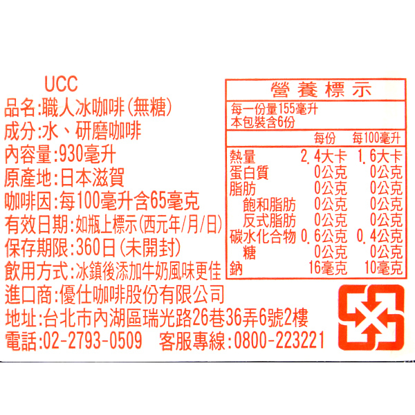 【UCC】職人冰咖啡(無糖) 930ml(賞味期限:2020.05.15)
