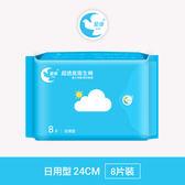 愛康衛生棉 - 日用型【任選15包$649】