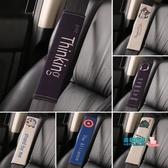 汽車護肩套 創意安全帶護肩套單個裝潮牌車內飾品通用汽車用品車用保險帶個性