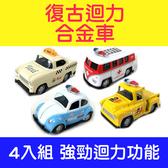 懷舊復古迴力合金車 4入組 合金車 兒童玩具 小汽車