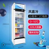 東貝飲料櫃展示櫃冷藏櫃商用啤酒冰櫃保鮮櫃立式單雙門冷熱陳列櫃HM 時尚潮流
