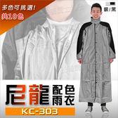 【 KC-303  雙配色 尼龍 雨衣 配色 連身 雨衣】銀/黑、可自取