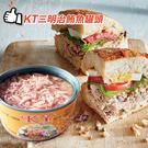【3入組】KT三明治鮪魚罐頭185g 早餐罐頭 沙拉罐頭