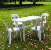 桌椅 環保加厚白色塑料桌椅戶外休閒桌椅沙灘大排檔庭院桌子椅子大號 igo
