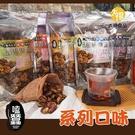 【南紡購物中心】太禓食品 嗑蠶澳洲藥膳蠶豆酥五種口味系列(350g/包) 任選3包