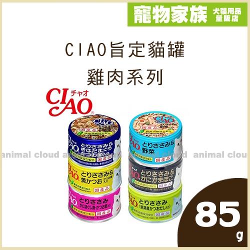 寵物家族- CIAO旨定貓罐雞肉系列貓罐 單罐85g*12入-各口味可選
