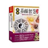 圖解易經智慧寶典(精解64卦384爻)(2020新版)