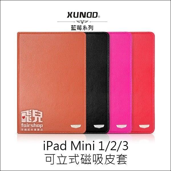 【妃凡】藍莓系列 XUNDD iPad mini1/2/3 可立式保護套 磁吸 皮套 支架 平板套 保護殼 (K)