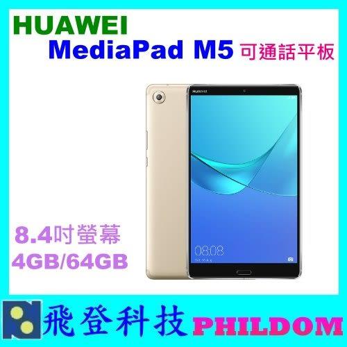 空機免綁約 HUAWEI MediaPad M5 LITE 通話平板 LTE 64G 公司貨 保固一年 M5 8.4