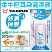 *WANG *日本 金牛座 - [舒適保養型] 犬用耳朵清潔液