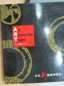 【書寶二手書T3/藝術_YIH】臺北新藝術博覽會_2012ART
